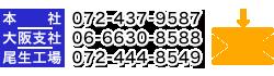 電話番号 本社:072-437-9587
